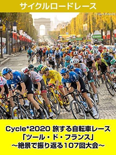 Cycle*2020 旅する自転車レース「ツール・ド・フランス」 ~絶景で振り返る107回大会~