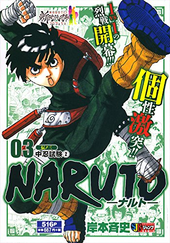 NARUTO 伝ノ3 (SHUEISHA JUMP REMIX)