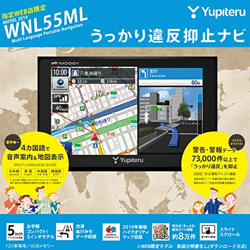 ユピテル『ポータブルカーナビゲーションMOGGY(WNL55ML)』
