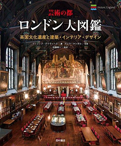 芸術の都 ロンドン大図鑑 英国文化遺産と建築・インテリア・デザイン