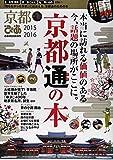 京都ぴあ 2015ー2016 本当に訪れる価値のある今、話題の場所がここに。京都通の本 (ぴあMOOK関西)