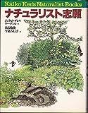 ナチュラリスト志願 (Kaiko Ken's Naturalist Books)