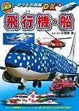 飛行機・船 (大解説!のりもの図鑑DX 9)