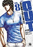 OUT 8 (ヤングチャンピオン・コミックス)
