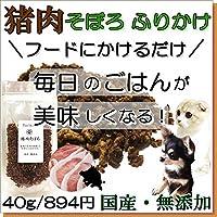 国産 ふりかけ そぼろ (猪肉) 40g 犬 猫用 無添加 トッピング ごちそう 人気 おいしい フード ドッグ キャット 帝塚山WANBANA ワンバナ
