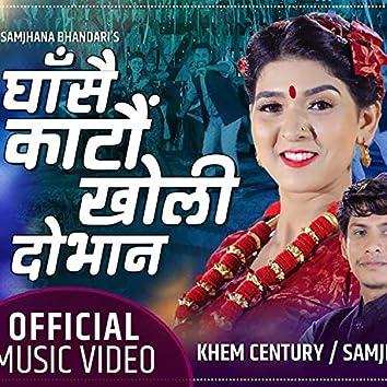 GHASA KATAU KHOLI DOBANA (feat. Khem Century & Samjhana Bahandari)