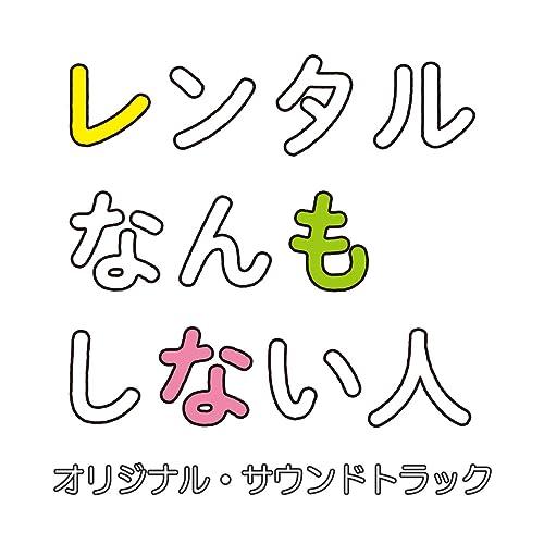 ドラマホリック!「レンタルなんもしない人」オリジナル・サウンドトラック