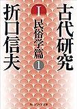古代研究I 民俗学篇1 (角川ソフィア文庫)