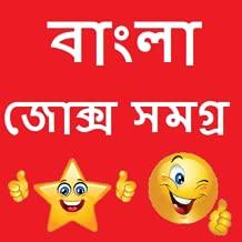 Bengali Jokes Samagra 2016