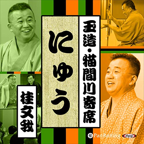 【猫間川寄席ライブ】 にゅう audiobook cover art