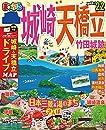 まっぷる 城崎・天橋立 竹田城跡'22