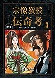 宗像教授伝奇考 完全版(3) (ビッグコミックススペシャル)