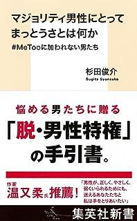 マジョリティ男性にとってまっとうさとは何か #MeTooに加われない男たち (集英社新書)
