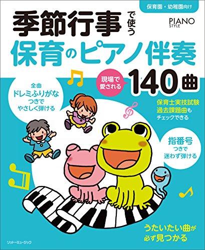 季節行事で使う保育のピアノ伴奏 現場で愛される140曲 全曲指番号&ドレミふりがなつき (ピアノスタイル)