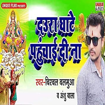 Daura Ghaate Pahuchai Di Na