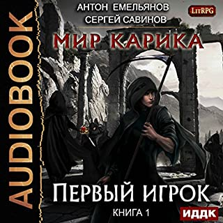 The World of Karik I. First Player [Russian Edition] audiobook cover art