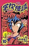 学校怪談(10) (少年チャンピオン・コミックス)