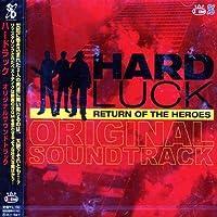 ハードラック オリジナルサウンドトラック