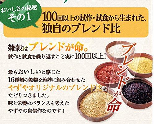 やずや発芽十六雑穀お徳用サイズ25g×30小袋入り