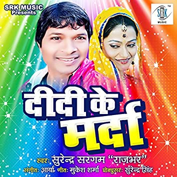 Didi Ke Marda - Single