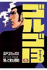 ゴルゴ13(5) (コミックス単行本) Kindle版