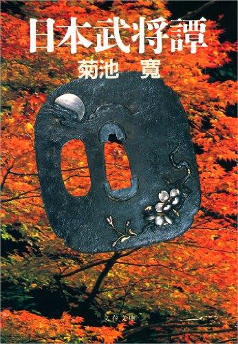 日本武将譚 (文春文庫)