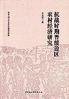 抗战时期陕甘宁边区社会教育研究
