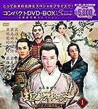 琅邪榜~麒麟の才子、風雲起こす~ コンパクトDVD-BOX1<本格時代劇セレクション>[DVD]