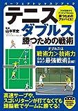 テニス ダブルス 勝つための戦術 (PERFECT LESSON BOOK)
