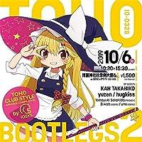 TOHO BOOTLEGS 2[東方Project]