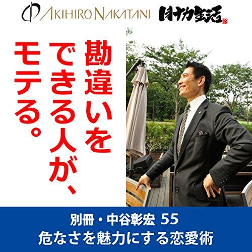 『別冊・中谷彰宏55「勘違いをできる人が、モテる。」――危なさを魅力にする恋愛術』のカバーアート