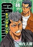 ギャングキング 14 (ヤングキングコミックス)