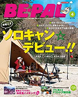 [BE-PAL編集部]のBE-PAL (ビーパル) 2020年 4月号 [雑誌]