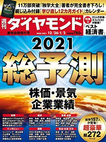 週刊ダイヤモンド 2020年 12/26・2021年 1/2 新年合併特大号 [雑誌] (総予測2021 株価・景気・企業業績)