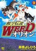 銀牙伝説WEEDオリオン 9 (ニチブンコミックス)