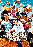 とんかつDJアゲ太郎 DVD[DVD]