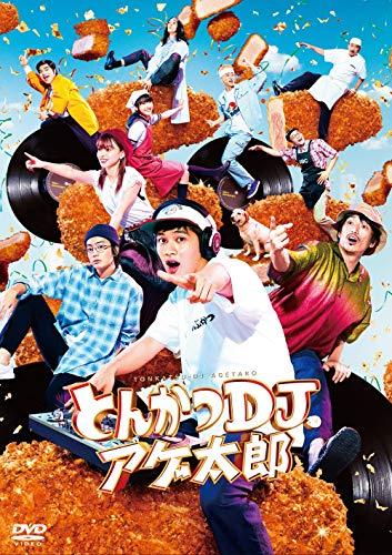 とんかつDJアゲ太郎 DVD(特典なし)
