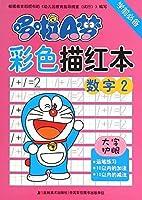 哆啦A梦彩色描红本·数字2