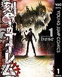 刻命のゴーレム 1 (ヤングジャンプコミックスDIGITAL)