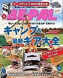 BE-PAL(ビ-パル) 2019年 04 月号 雑誌