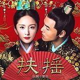 扶揺(フーヤオ)~伝説の皇后~ DVD-BOX2 <シンプルBOX 5,000円シリーズ>