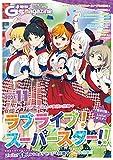 【電子版】電撃G's magazine 2021年11月号 [雑誌] (電撃G's magazine)