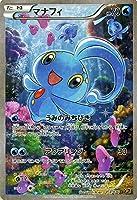ポケモンカードXY マナフィ(フルイラスト) / 幻・伝説ドリームキラコレクション(PMCP5)/シングルカード PMCP5-012