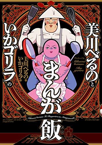 美川べるのといかゴリラのまんが飯 (BAMBOO ESSAY SELECTION)