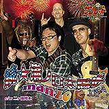 Zoku-Mizonokuchi Taiyou Zoku USA