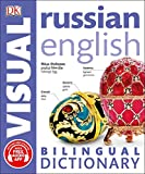 Russian-English Bilingual Visual Dictionary (DK Bilingual Visual Dictionary) - DK