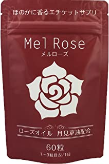 メルローズ ローズサプリメント 月見草オイル 口臭 体臭 サプリ 薔薇 飲むフレグランス 60粒入り (メルローズ ローズサプリメント1個セット)