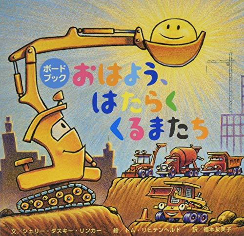 ボードブックおはよう、はたらくくるまたち (のりもの×キャラクター 【1歳 2歳 3歳児の絵本】)