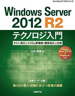 Windows Server 2012 R2テクノロジ入門 (TechNet ITプロシリーズ)