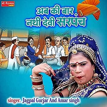 Ab ki Bar Nathi Devi Sarpanch (Rajasthani)